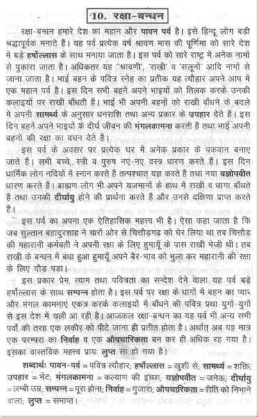 How to use of dodoes sentences in hindi क्यक्यं jpg 371x600